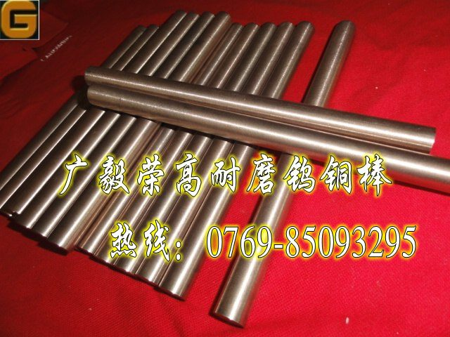 耐磨钨铜棒