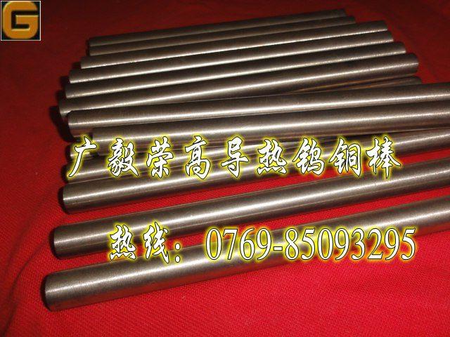 钨铜棒规格